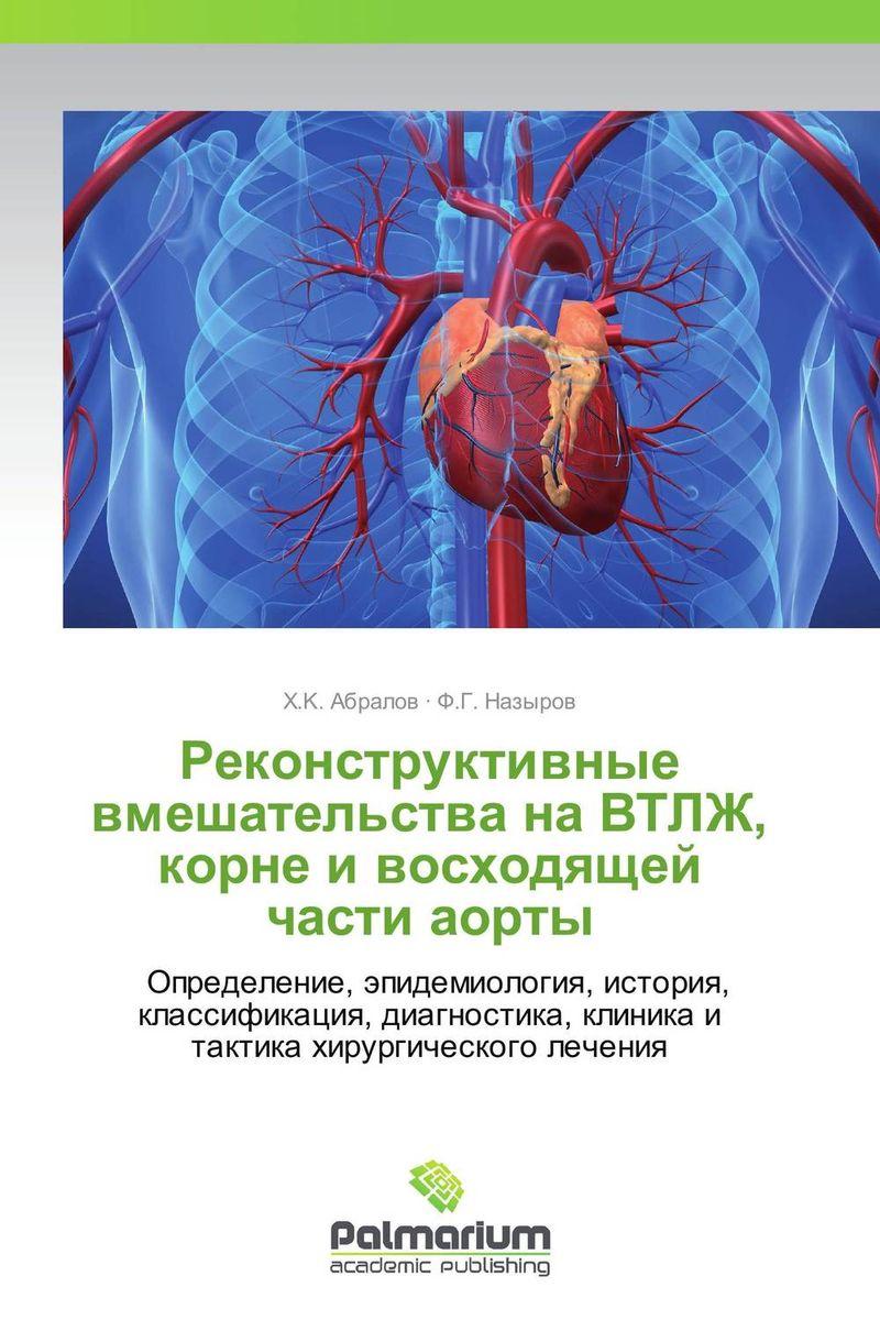 Реконструктивные вмешательства на ВТЛЖ, корне и восходящей части аорты