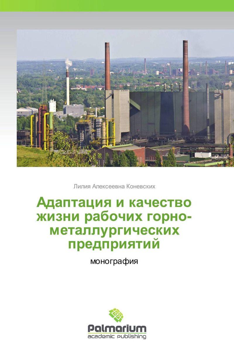 Адаптация и качество жизни рабочих горно-металлургических предприятий