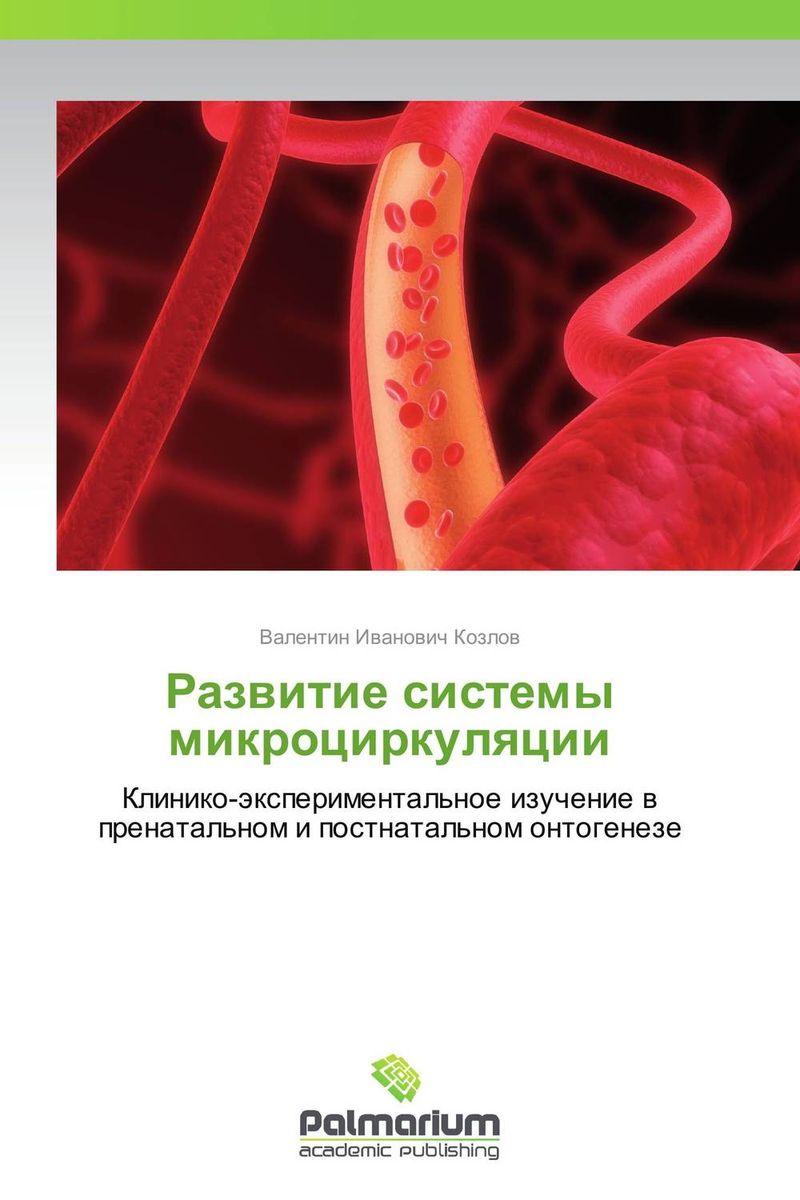 Развитие системы микроциркуляции