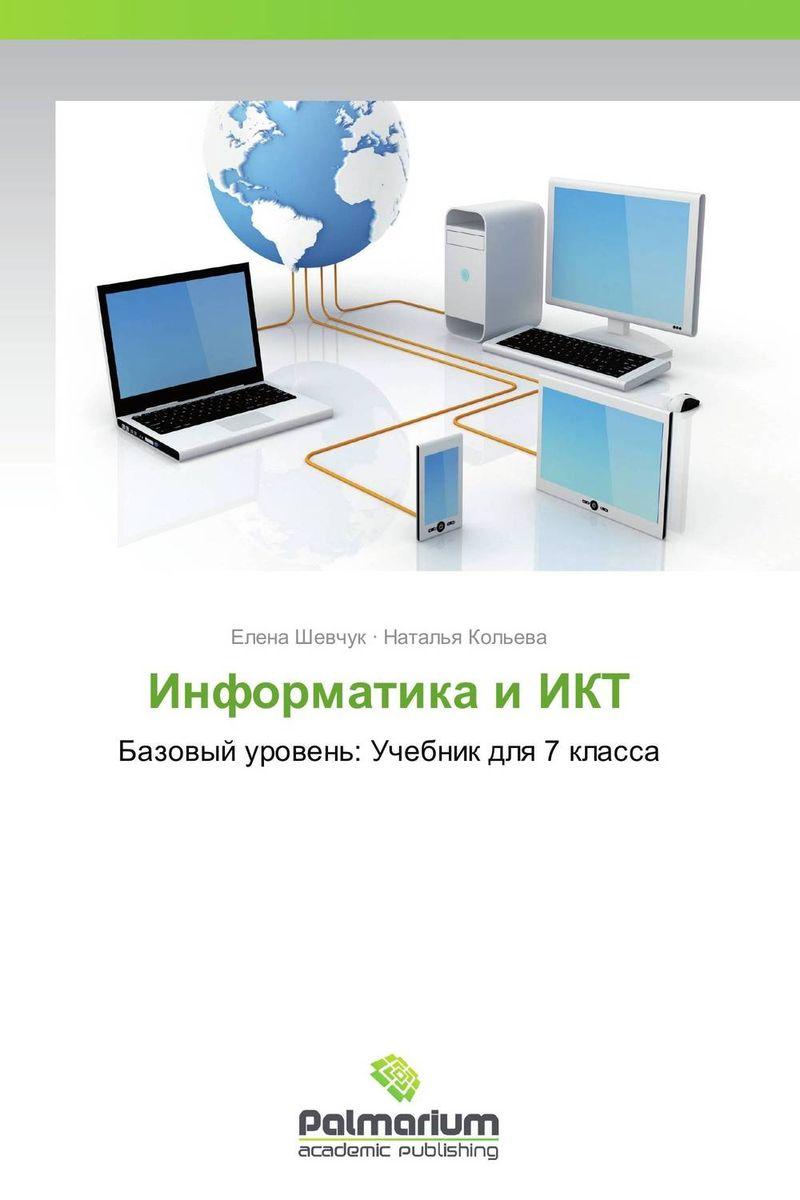 Информатика и ИКТ12296407Учебник для 7 класса входит в состав учебно-методического комплекта (УМК) по информатике и ИКТ для 5-7 классов общеобразовательных школ Республики Казахстан. Для каждого класса предлагаются: учебник, рабочая тетрадь, методическое пособие для учителей. Материал учебника структурирован по главам, содержащим теоретические основы информатики, начальные сведения о работе на компьютере и компьютерный практикум.