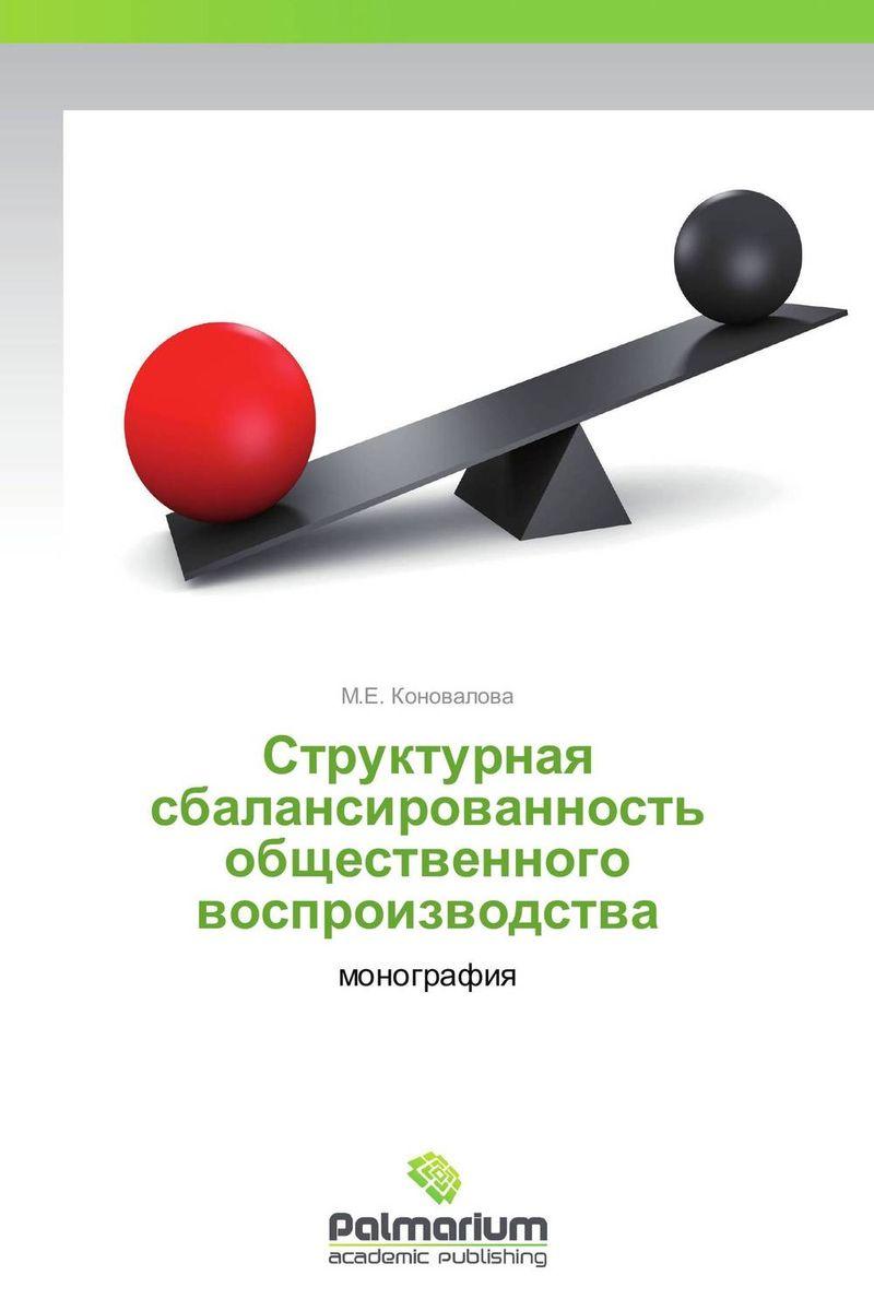 Структурная сбалансированность общественного воспроизводства