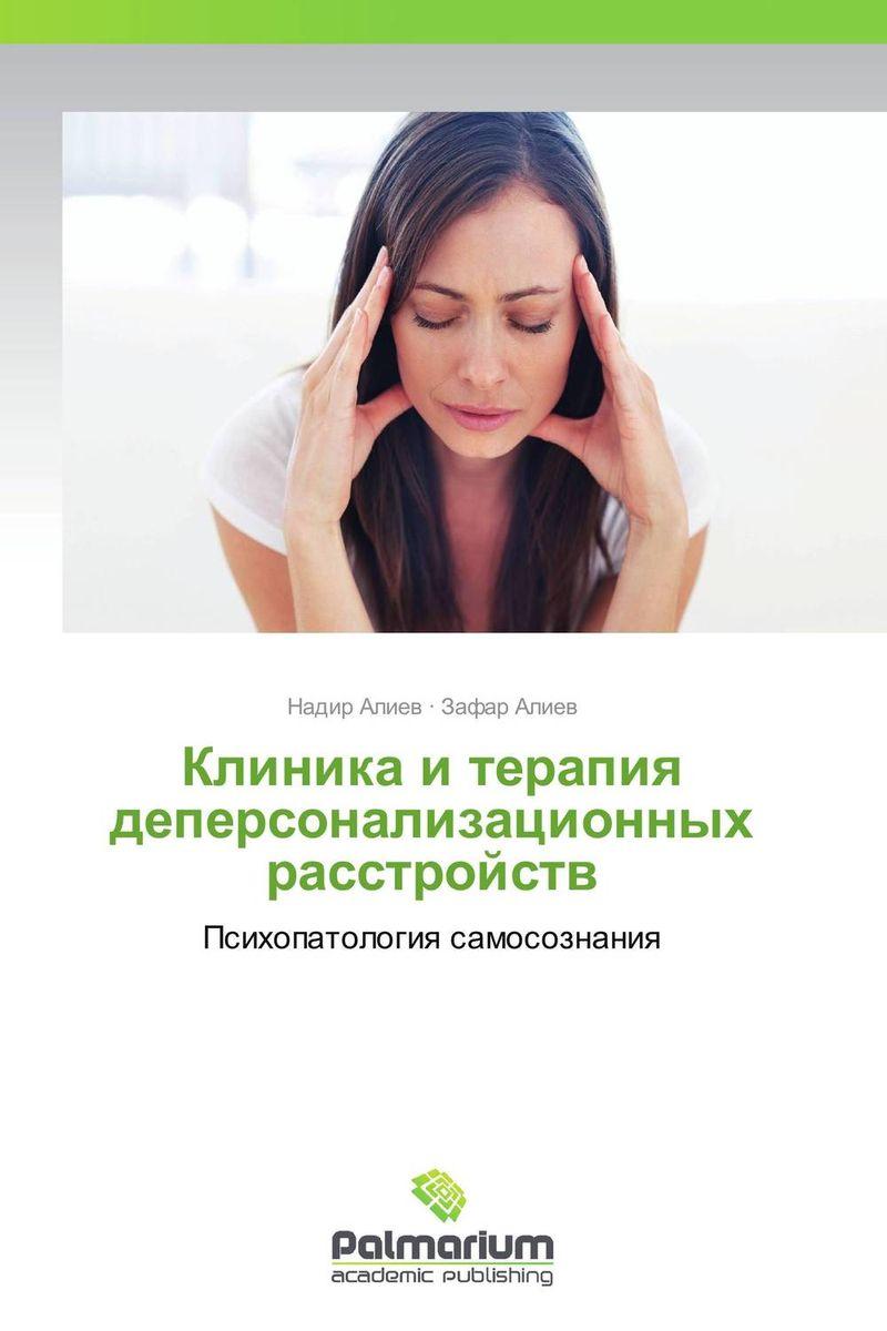 Клиника и терапия деперсонализационных расстройств