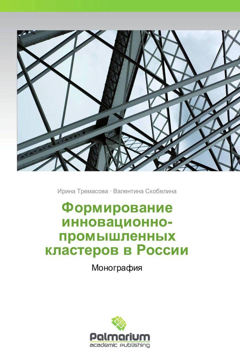 Формирование инновационно-промышленных кластеров в России12296407Современные методы управления общественным производством основываются на сетевых организационных структурах, создание которых сопряжено с функционированием предприятий-сетей и межорганизационных систем. Привлекательность сетевых структур объясняется высокими промышленными показателями, обусловленными компетентностью и эффективностью организационной сети, что является следствием высокого уровня занятости и рациональной структурой издержек. В свою очередь, требование устойчивого развития территориальных систем диктует необходимость взаимного учета параметров территориального и отраслевого развития, что возможно за счет формирования хозяйственных объединений с наличием доли инновационной составляющей. Эти условия достаточно полно реализуются в межорганизационных системах – промышленных агломерациях и кластерах. В данной работе рассмотрены интеграционные процессы сетевой экономики за рубежом и специфика кластеризации в Российской Федерации, представлены основы анализа и оценки наличия...