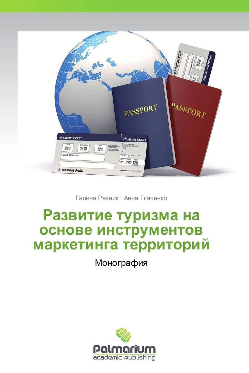 Галина Резник und Анна Ткаченко Развитие туризма на основе инструментов маркетинга территорий