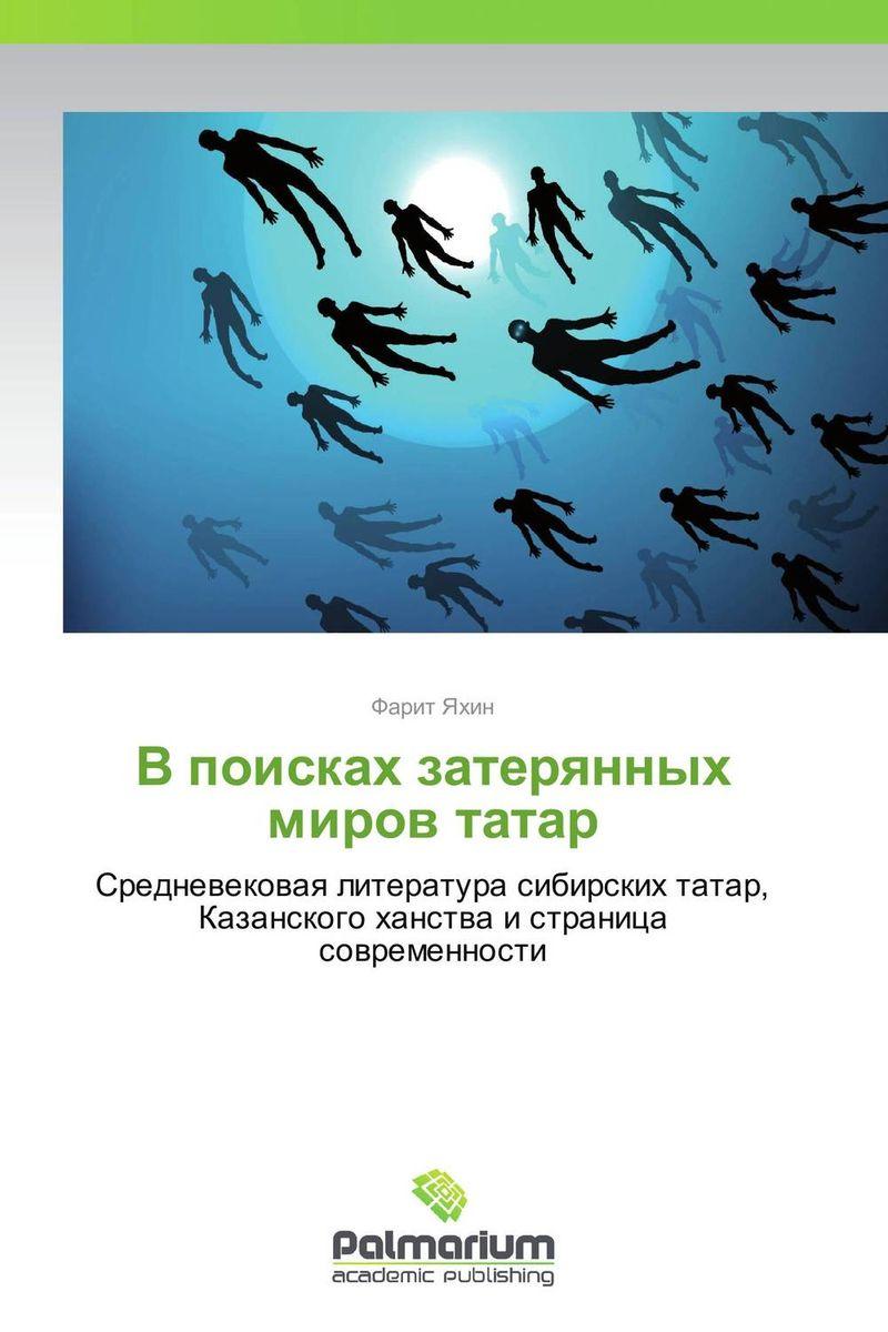 В поисках затерянных миров татар