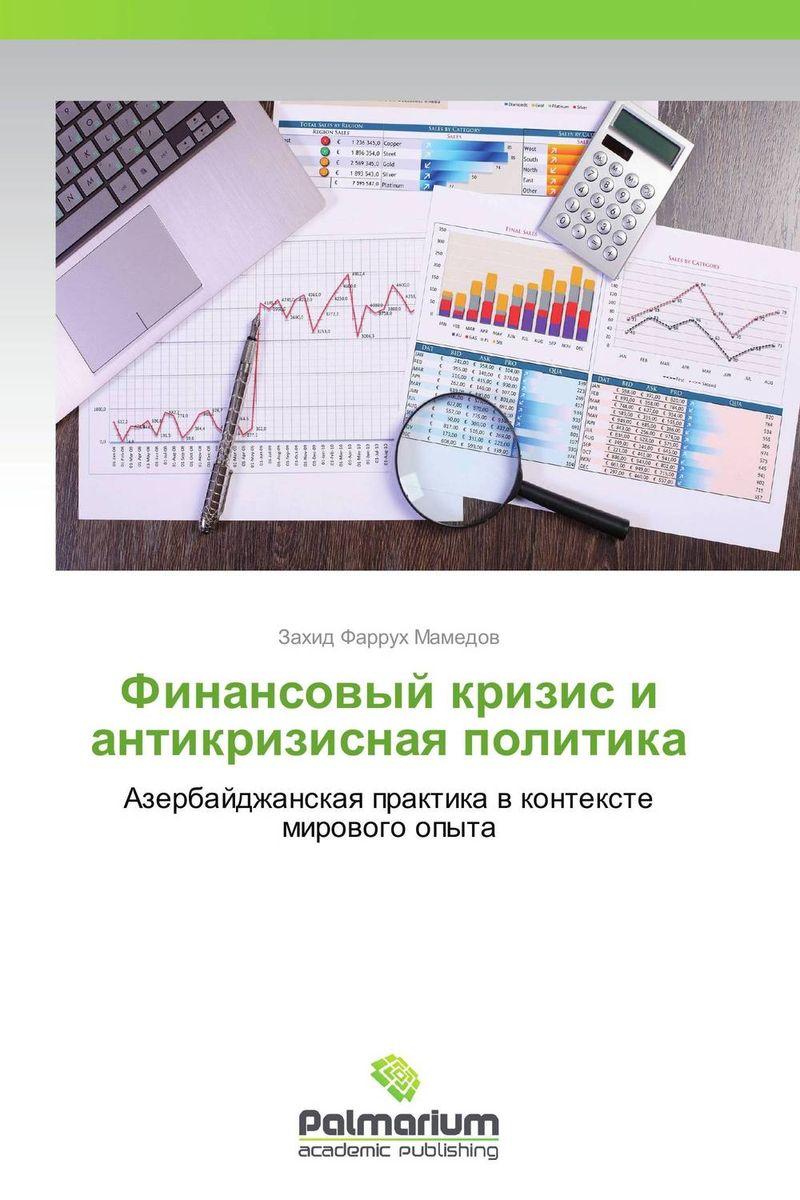 Финансовый кризис и антикризисная политика