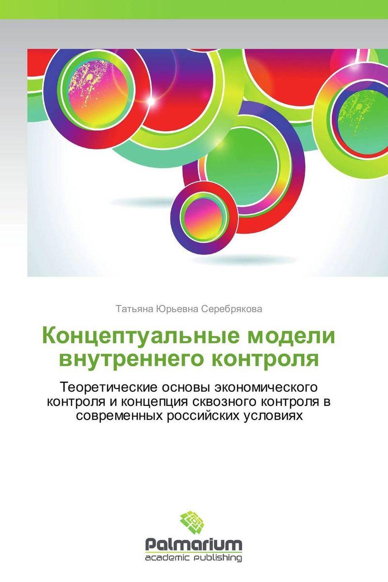 Концептуальные модели внутреннего контроля12296407В издании обобщены существующие взгляды на контроль, его методы, классификацию,виды и формы. Основной акцент сделан на научном теоретическом обосновании методологии внутреннего контроля, рассматриваемого в качестве функции управления. Автором предложены оригинальные концепции организации экономического контроля, наиболее оптимальные эффективные для современного состояния менеджмента большинства российских организаций среднего бизнеса, основанные на прогнозировании рисков. Рассмотрены теоретические аспекты внутреннего аудита.