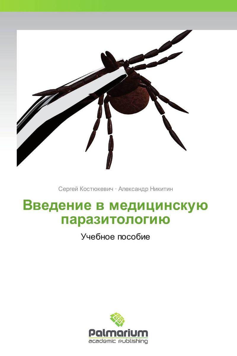 Введение в медицинскую паразитологию