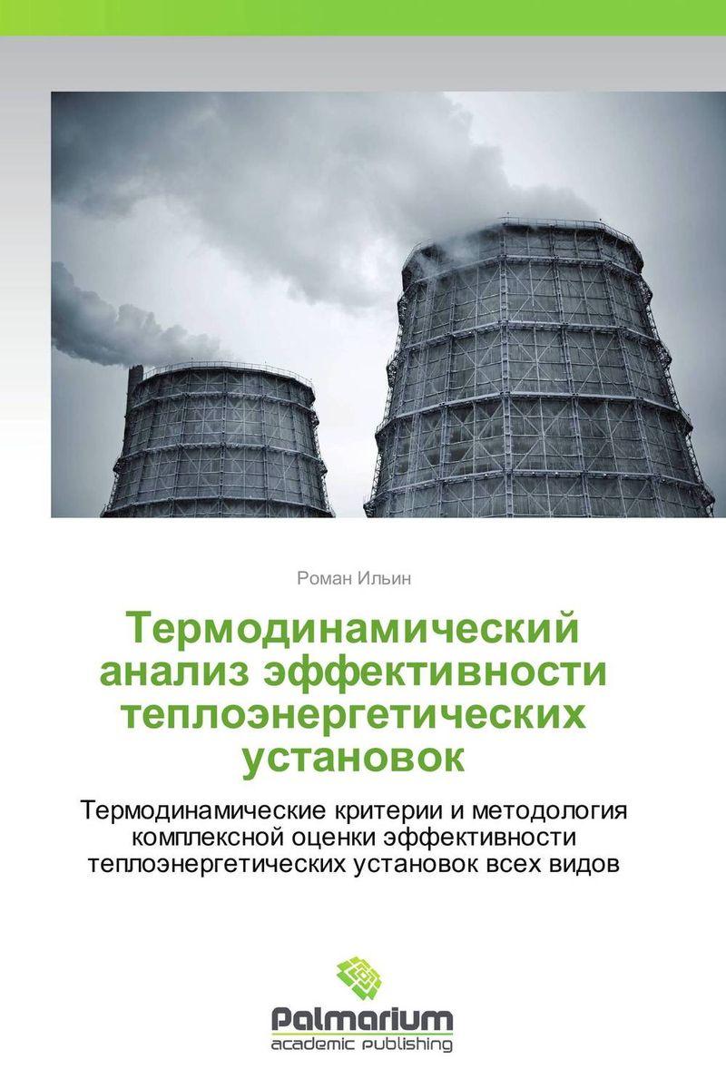 Роман Ильин Термодинамический анализ эффективности теплоэнергетических установок