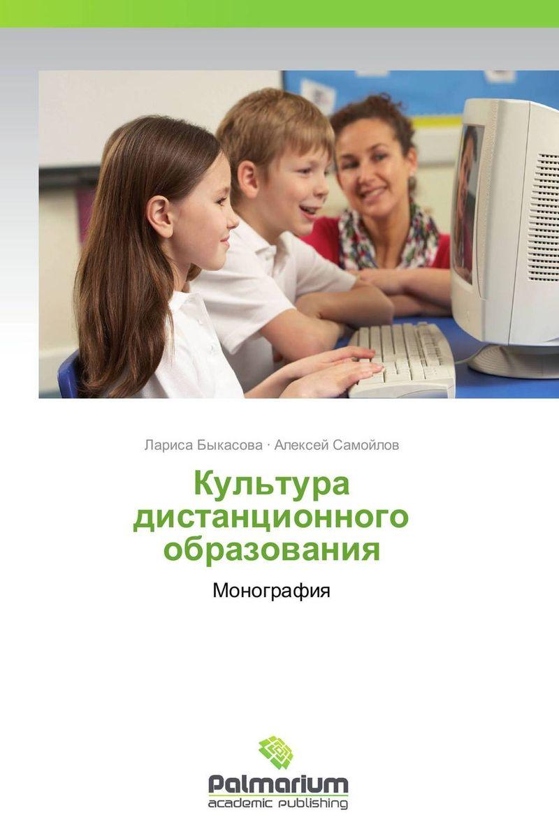 Культура дистанционного образования