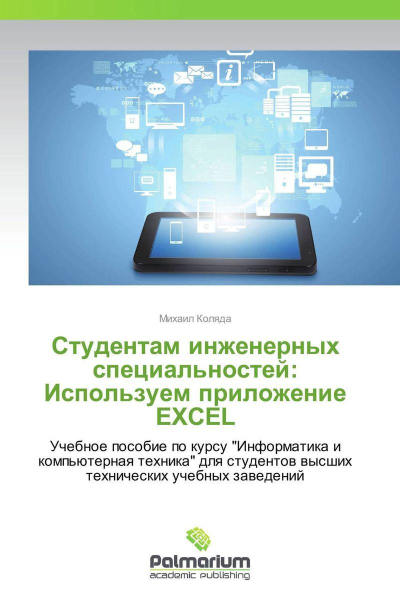 Студентам инженерных специальностей: Используем приложение EXCEL