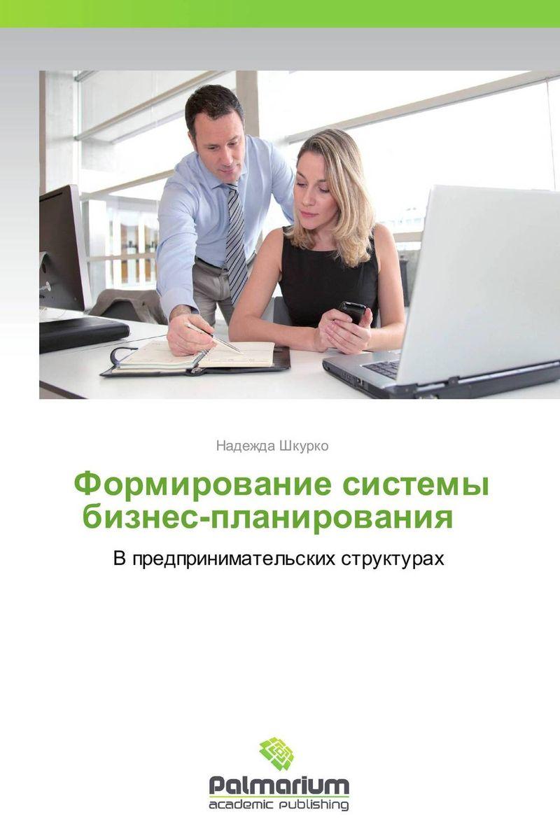 Формирование системы бизнес-планирования