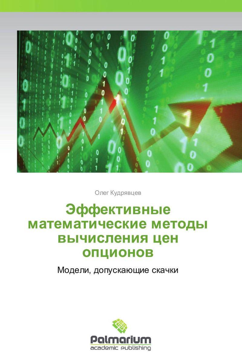 Эффективные математические методы вычисления цен опционов
