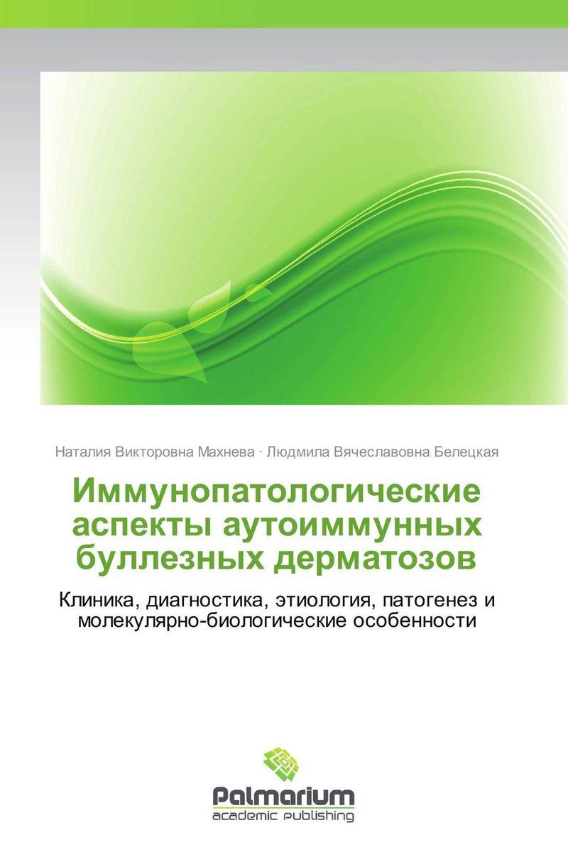 Иммунопатологические аспекты аутоиммунных буллезных дерматозов