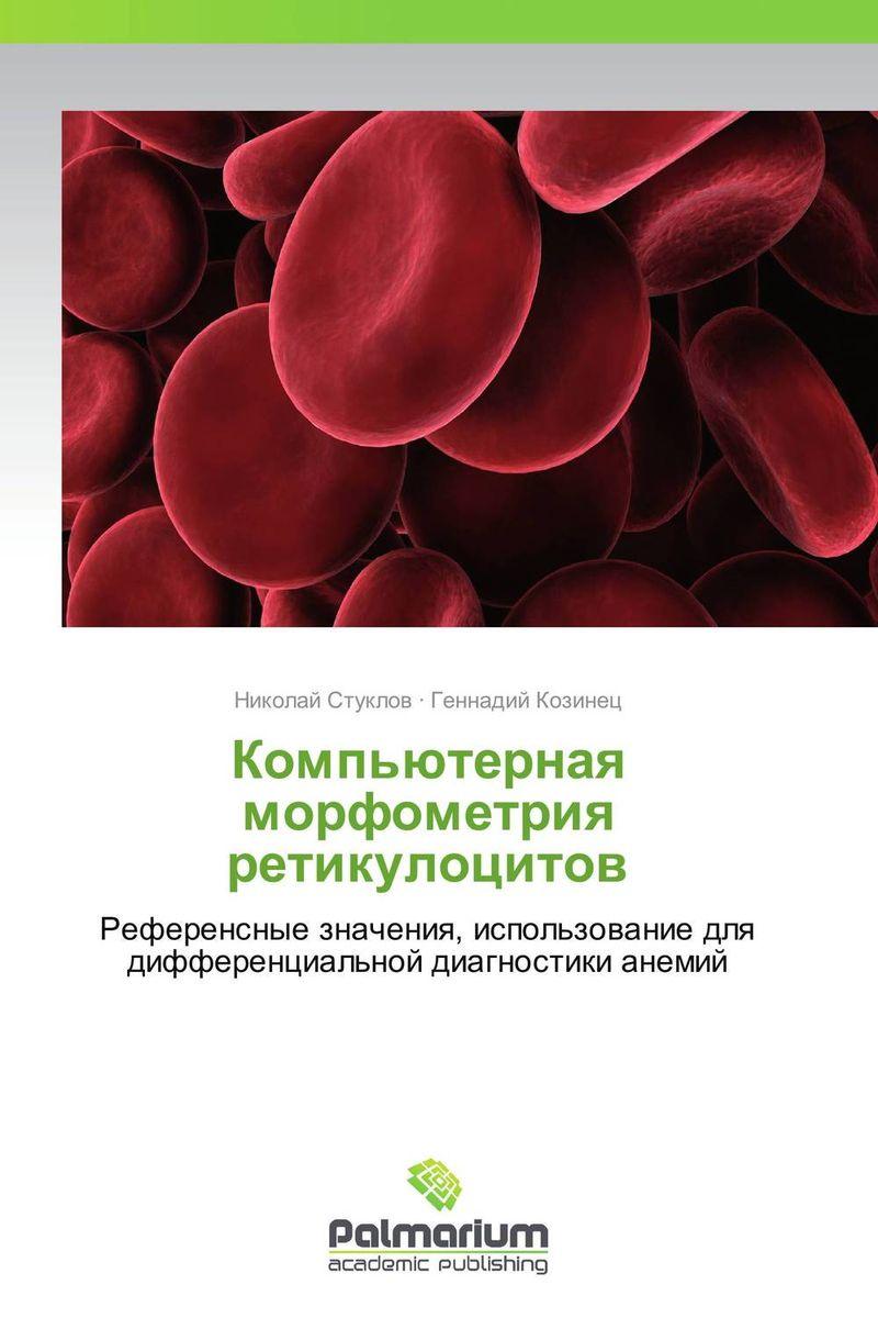 Компьютерная морфометрия ретикулоцитов12296407Исследование ретикулоцитов периферической крови получило широкое распространение в гематологической практике. Оно используется в современной диагностике, классификации и мониторинге лечения анемий. Основными методами подсчета ретикулоцитов являются ручная микроскопия и проточная цитометрия. Крайне низкая точность ручной микроскопии и большое количество патологических состояний, при которых нет возможности использовать проточную цитометрию, диктует необходимость разработки и внедрения нового метода изучения ретикулоцитов. За последнее время принципиально улучшилась техническая база для развития автоматизированных анализаторов изображения, которые в современной медицине начинают использоваться для качественного и количественного анализа эритроцитов, лейкоцитов и тромбоцитов периферической крови. Однако существует лишь ограниченное количество опубликованных данных о возможности использования данной технологии для исследования ретикулоцитов.
