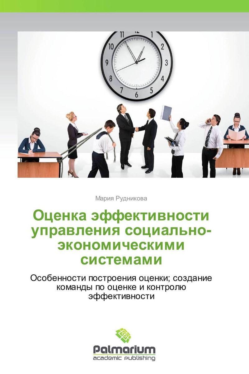 Оценка эффективности управления социально-экономическими системами