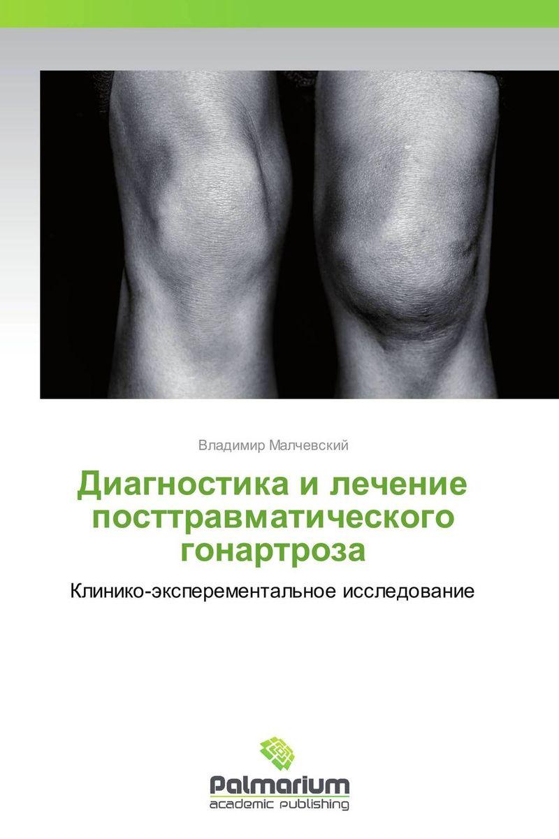 Диагностика и лечение посттравматического гонартроза