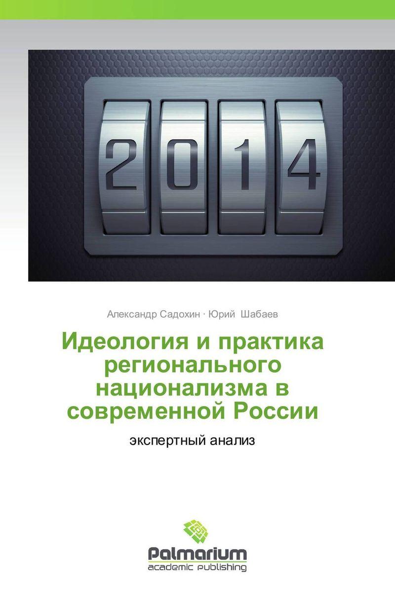 Идеология и практика регионального национализма в современной России