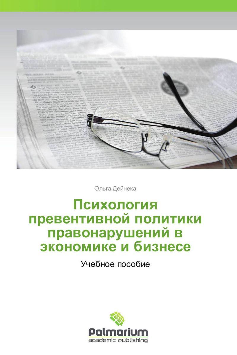 Психология превентивной политики правонарушений в экономике и бизнесе