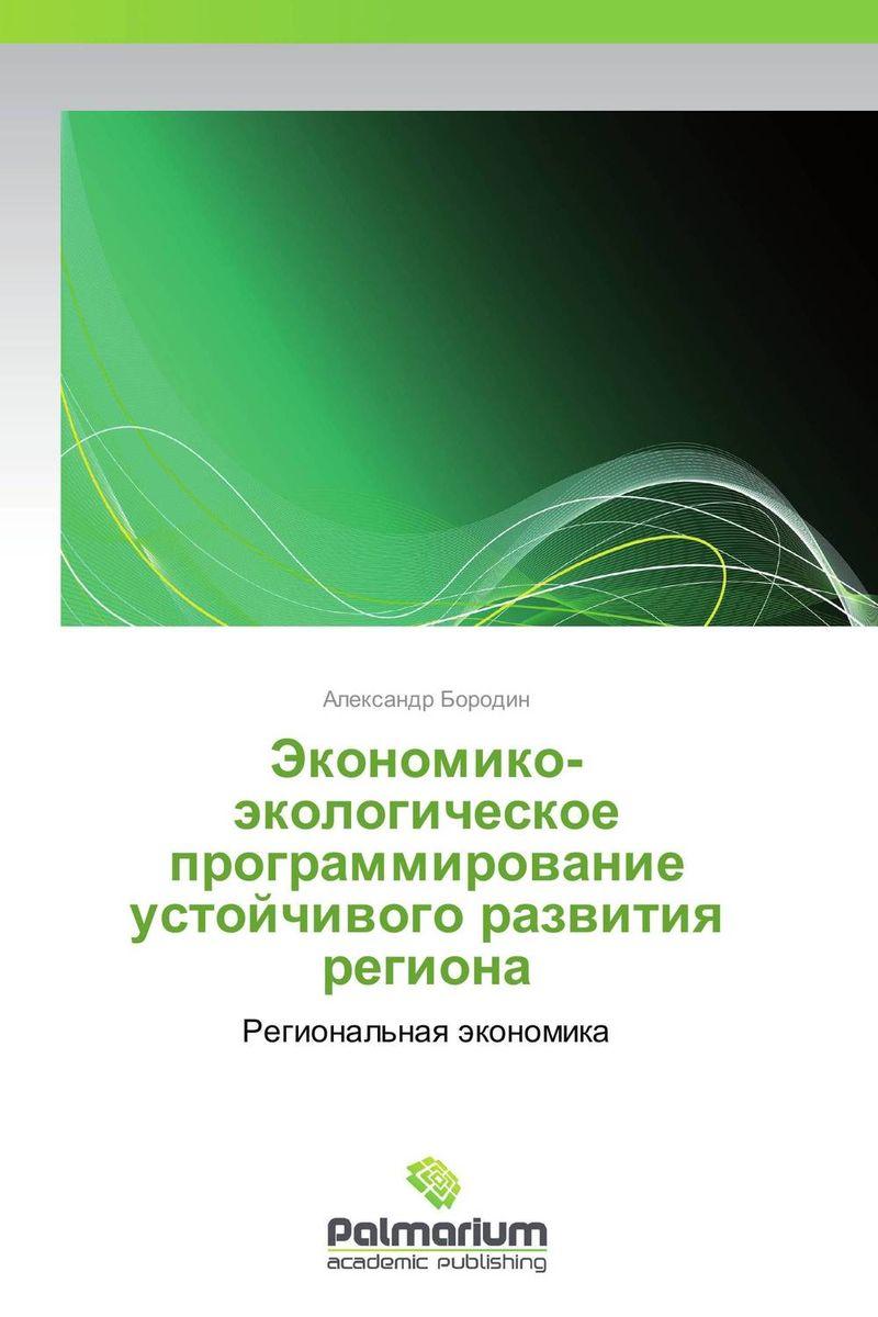 Экономико-экологическое программирование устойчивого развития региона12296407В монографии рассмотрены научные позиции автора, согласно которым региональные системы, относящиеся к открытым системам, тесно взаимодействуют с окружающей природной средой. Устойчивость региональной экономико-экологической системы рассматривается как устойчивость взаимодействия двух подсистем, т.е. как экономико-экологическую устойчивость, отражающую взаимодействие экономической и экологической подсистем. Основу устойчивого развития региональных систем составляет экономико-экологическое программирование, которое позволяет соединить в своем механизме факторы экономико-экологической устойчивости.