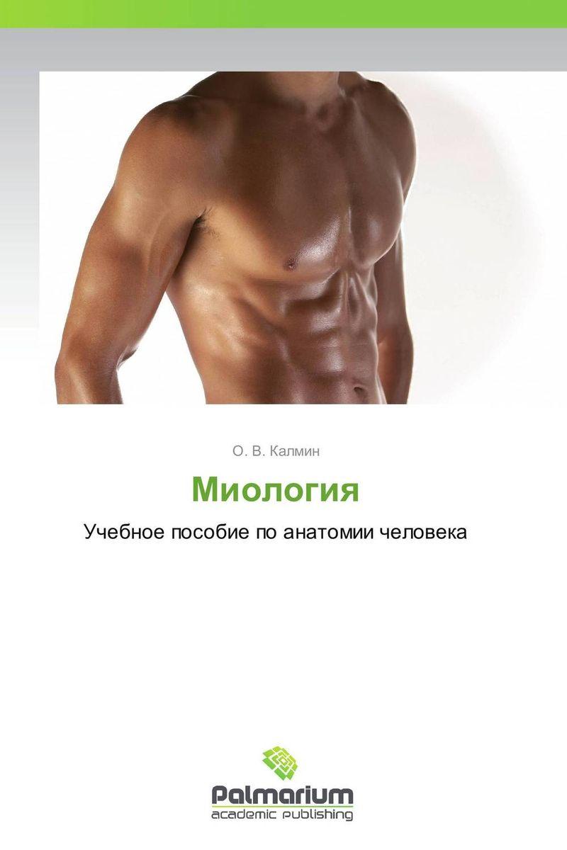 Миология