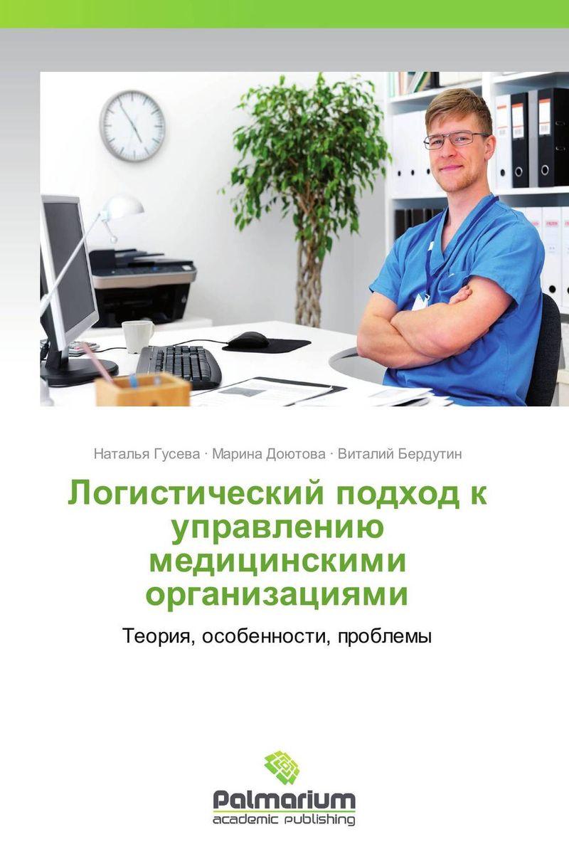 Логистический подход к управлению медицинскими организациями