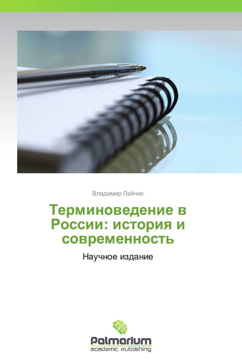 Терминоведение в России: история и современность