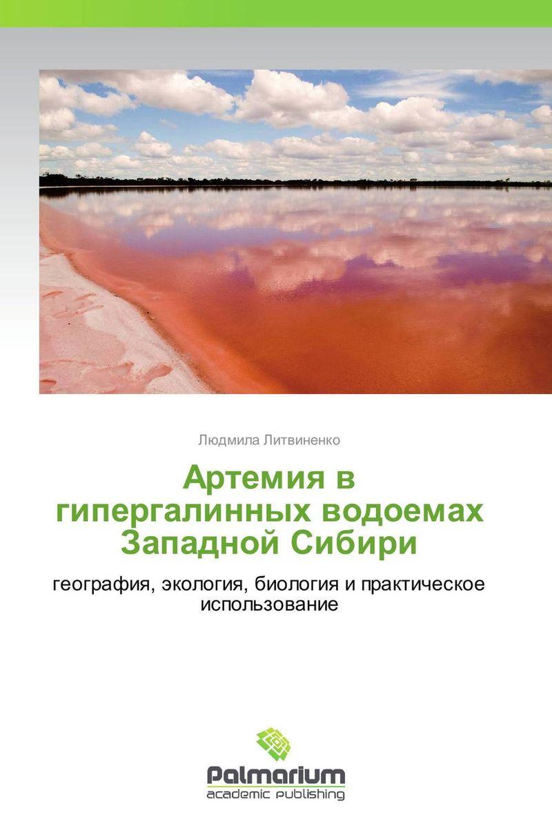 Артемия в гипергалинных водоемах Западной Сибири
