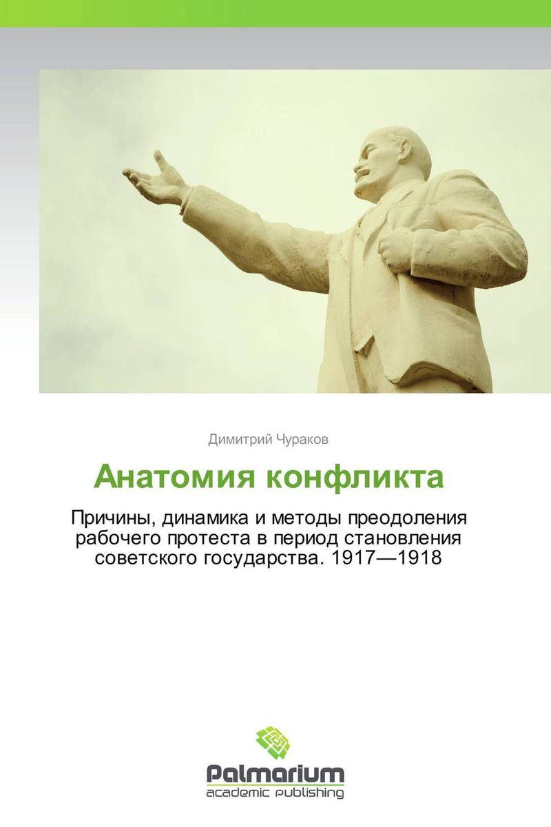 Анатомия конфликта
