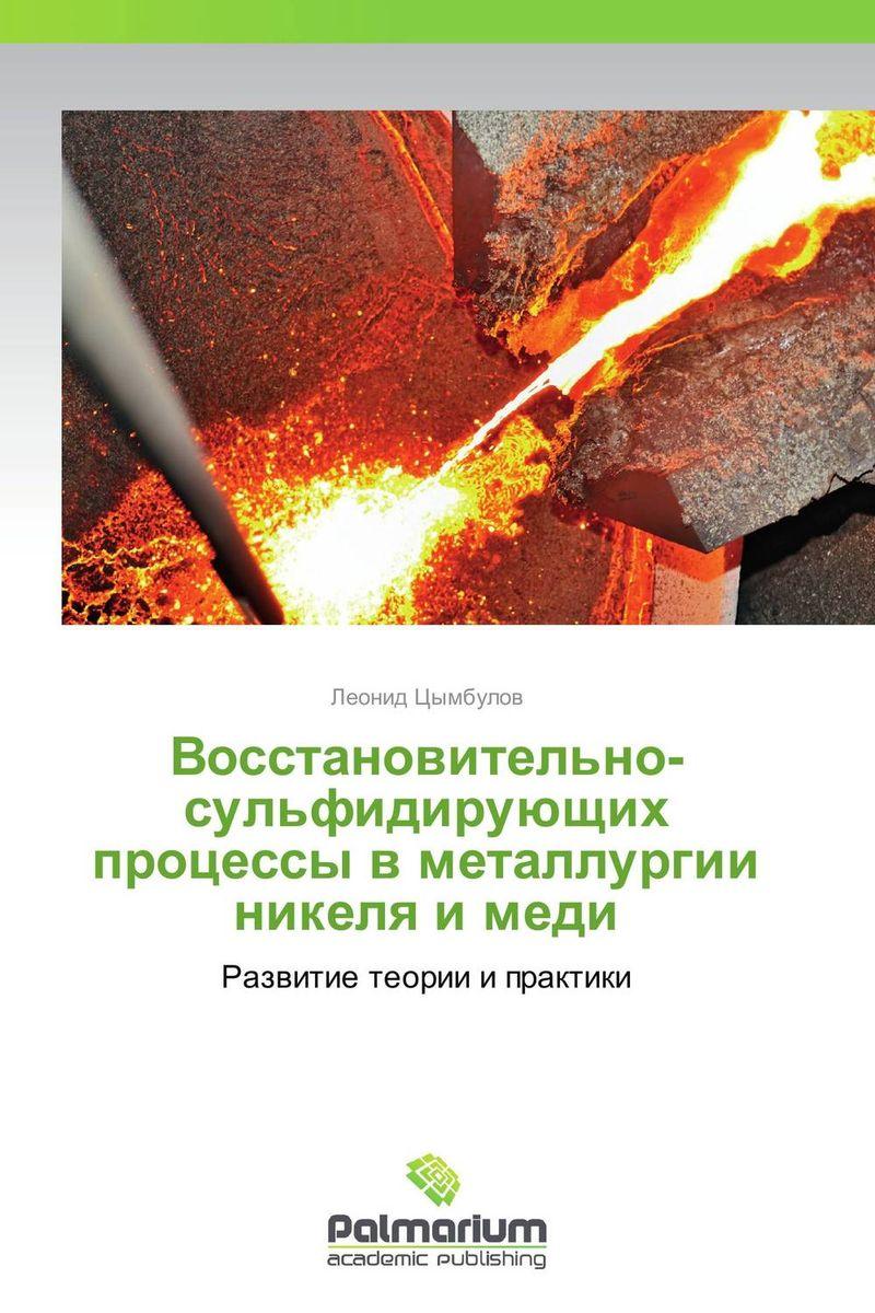 Восстановительно-сульфидирующих процессы в металлургии никеля и меди