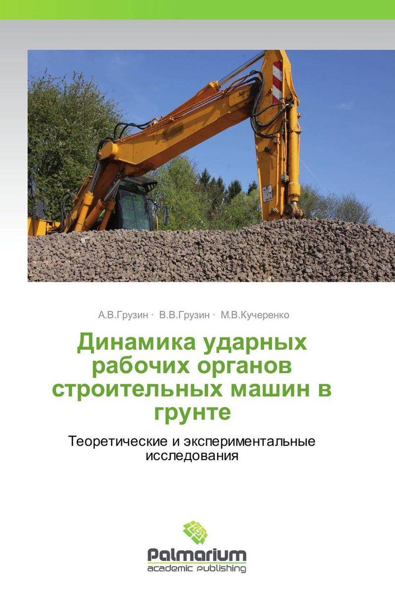 Динамика ударных рабочих органов строительных машин в грунте