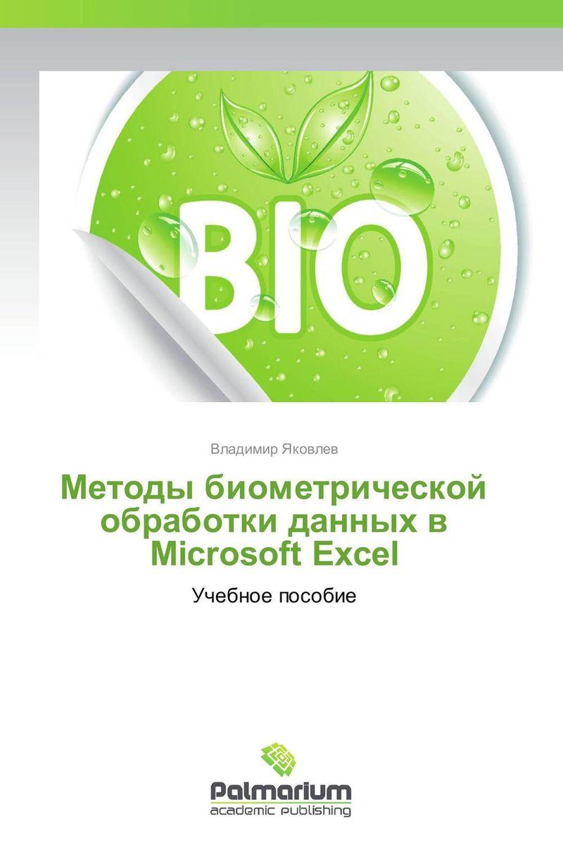 Методы биометрической обработки данных в Microsoft Excel