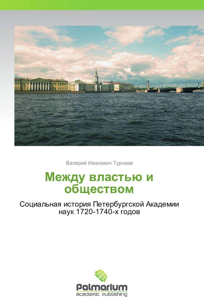 Валерий Иванович Турнаев Между властью и обществом