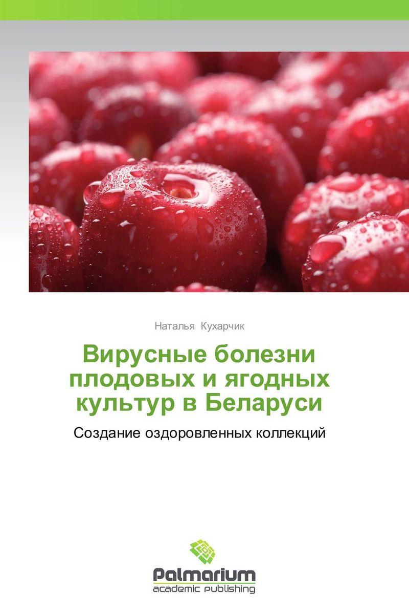 Вирусные болезни плодовых и ягодных культур в Беларуси