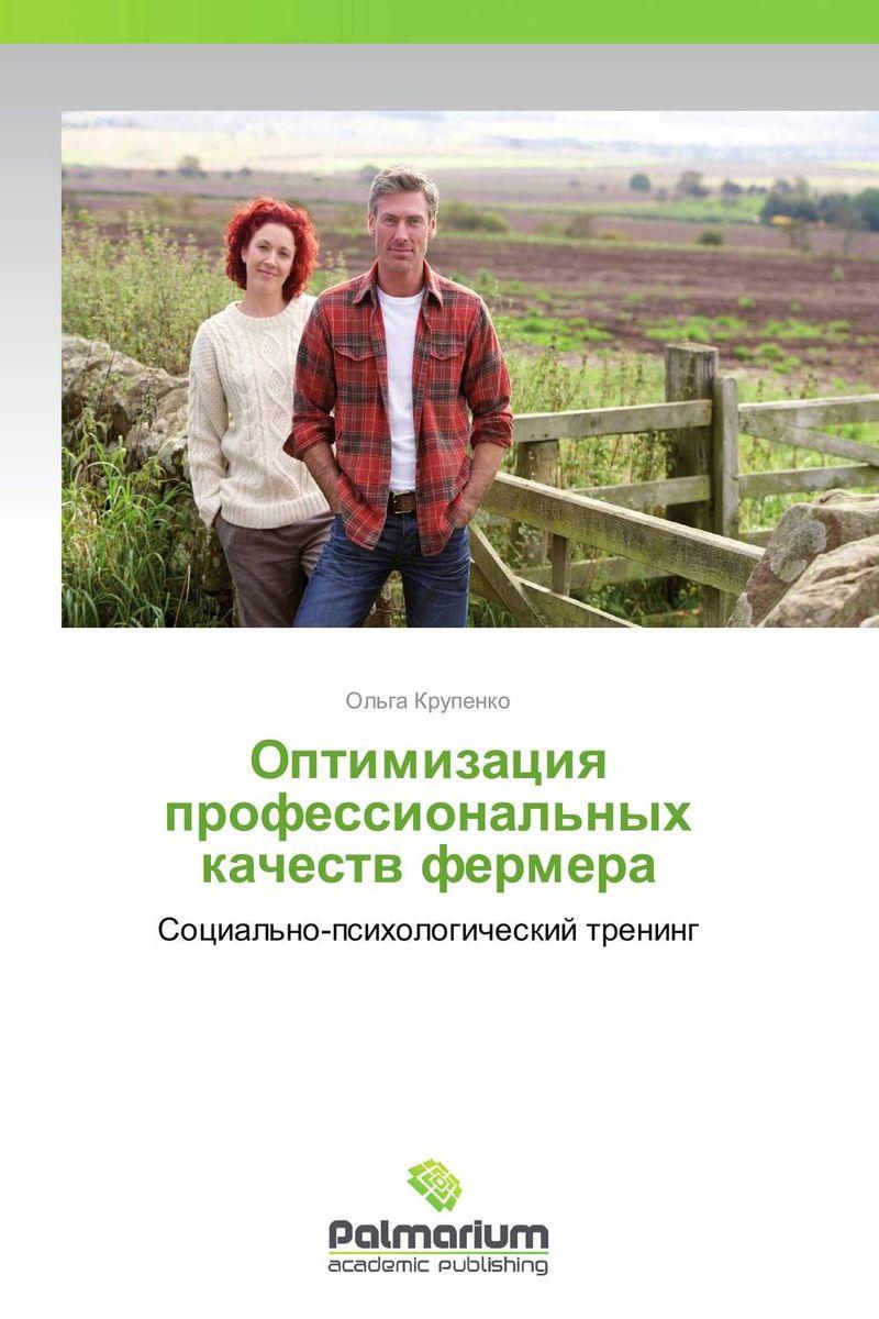 Оптимизация профессиональных качеств фермера