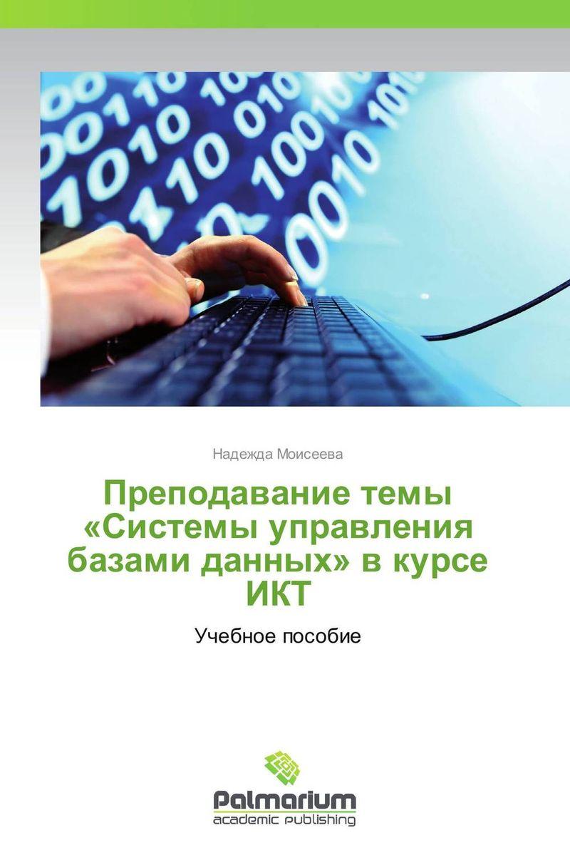 Преподавание темы «Системы управления базами данных» в курсе ИКТ