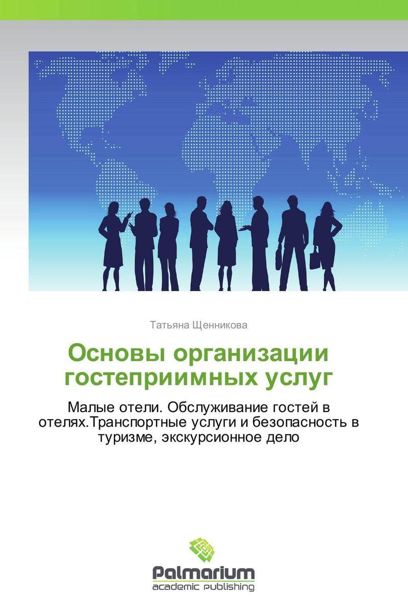 Основы организации гостеприимных услуг