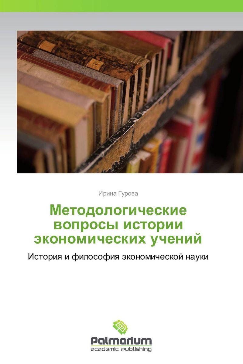 Методологические вопросы истории экономических учений