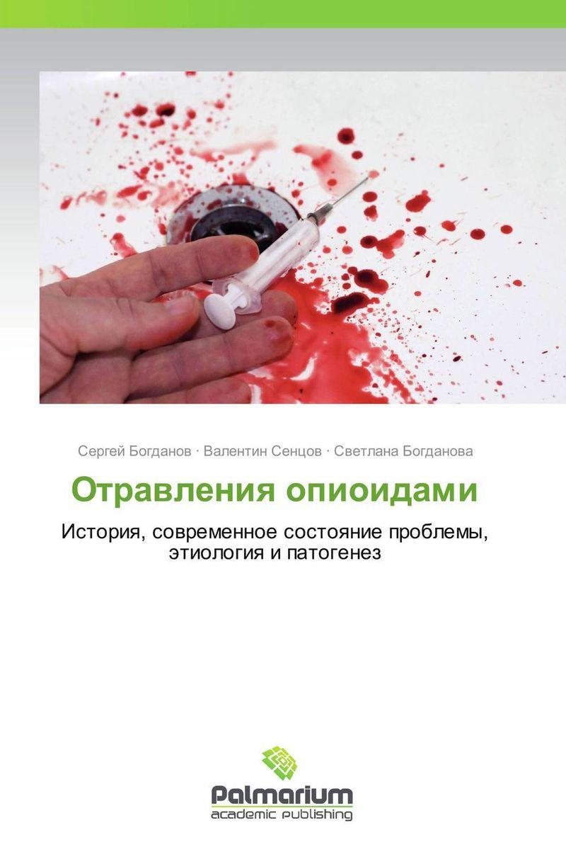 Отравления опиоидами