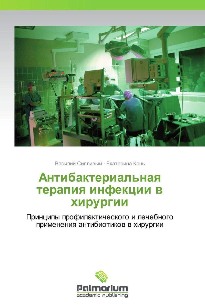 Антибактериальная терапия инфекции в хирургии