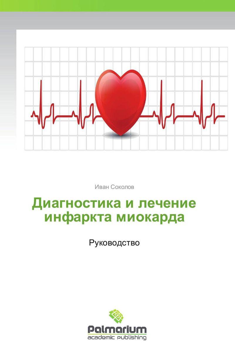 Диагностика и лечение инфаркта миокарда