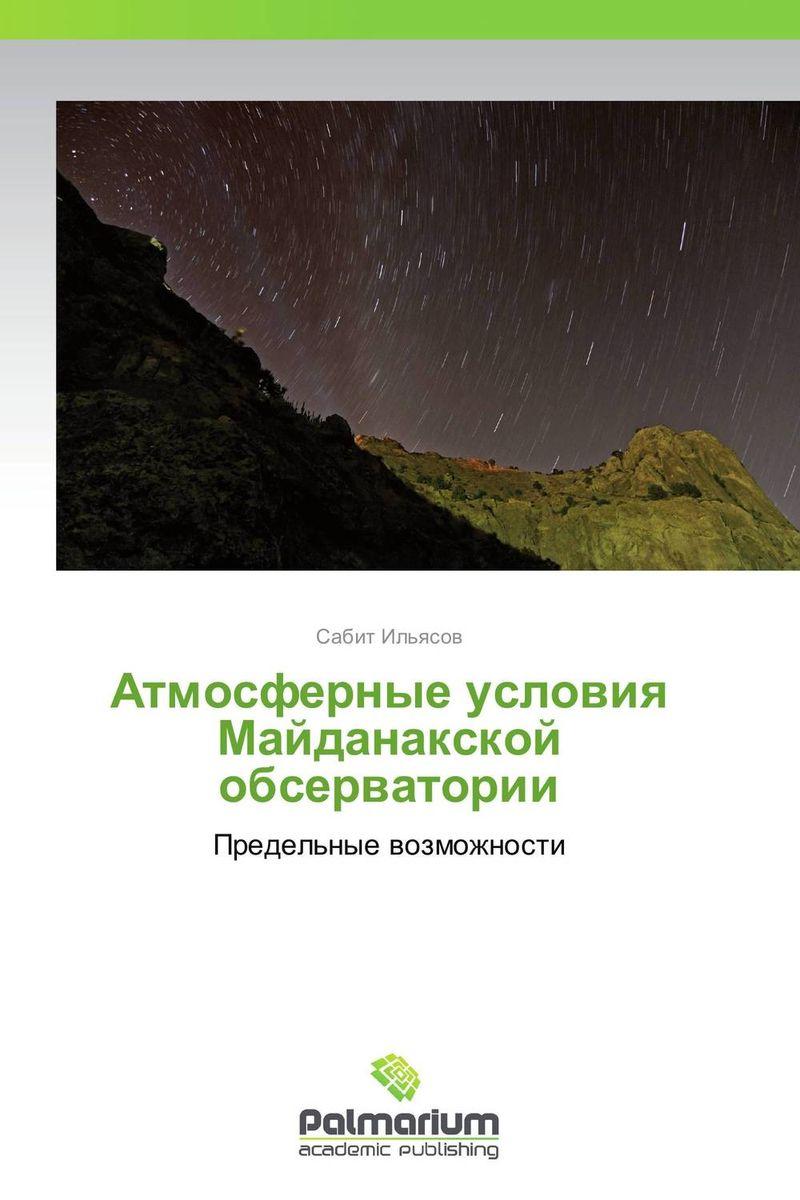 Атмосферные условия Майданакской обсерватории