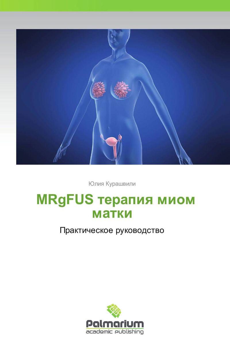 MRgFUS терапия миом матки