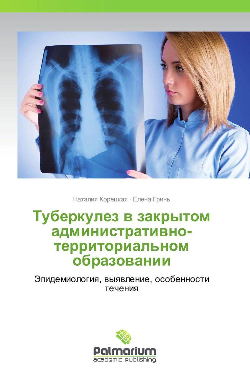 Туберкулез в закрытом административно-территориальном образовании