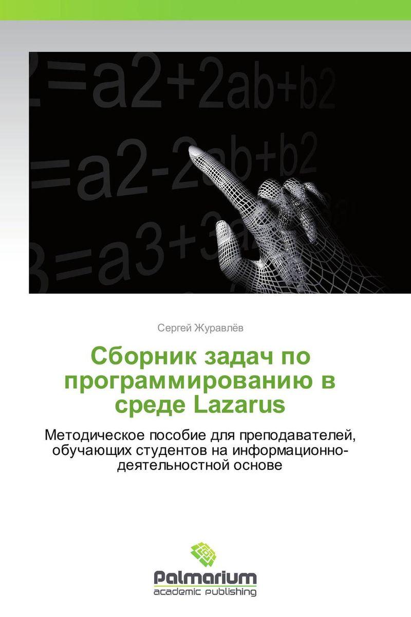 Сборник задач по программированию в среде Lazarus