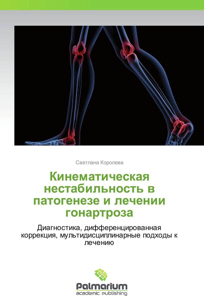 Кинематическая нестабильность в патогенезе и лечении гонартроза