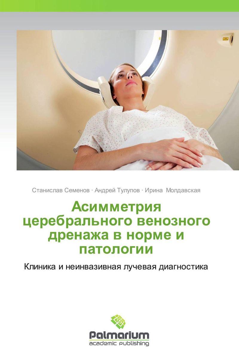 Асимметрия церебрального венозного дренажа в норме и патологии