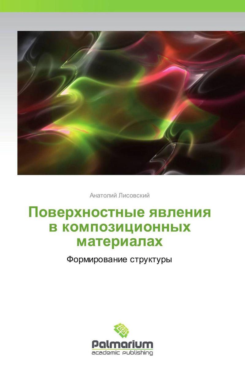 Поверхностные явления в композиционных материалах12296407В монографии изложены физико-химические основы поверхностных явлений, которые имеют место при создании композиционных материалов, состоящих из тугоплавких частиц и легкоплавкой связки. Основное внимание уделено формированию структуры композиций на нано-, микро- и мезоуровне. Описано новое явление – поглощение металлических расплавов беспористыми композиционными телами. Методами термодинамики исследовано взаимодействие наночастиц с окружающей средой, друг с другом и с макрофазой. Введена новая классификация композиционных материалов, в основу которой положено соотношение поверхностных энергий на межфазных границах, выведены критерии, которые позволяют определить размер устойчивых пор и металлических прослоек в композиционных материалах. Описаны новые технологии, основанные на применении поверхностных явлений, разработаны физико-химические основы получения новых композиционных материалов. Для научных и инженерно-технических работников, занимающихся вопросами получения композиционных...