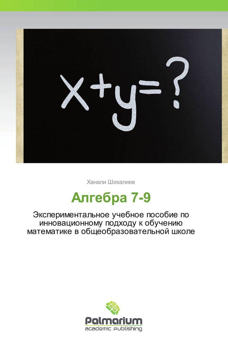Алгебра 7-9