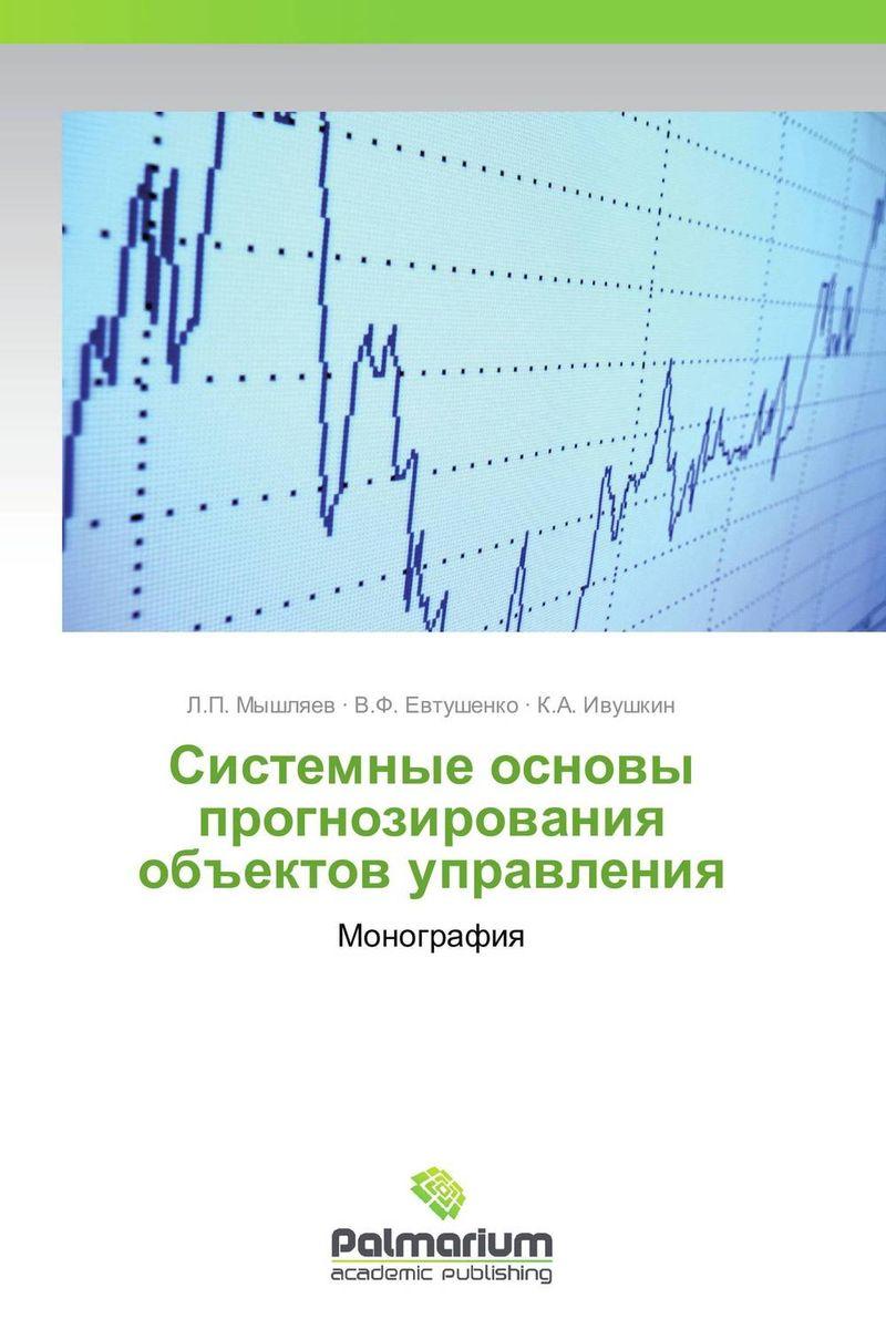 Системные основы прогнозирования объектов управления